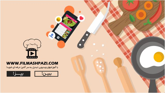 کانال فیلم آشپزی