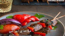 کباب حسینی
