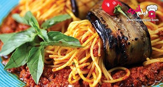 اسپاگتی بادمجان پیچ